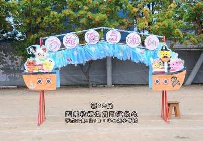 平成29年9月9日(土) 第13回運動会