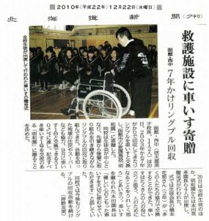 北海道新聞(西中車椅子受贈式)