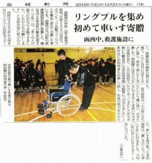 西中車椅子受贈式