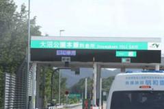 高速道路14