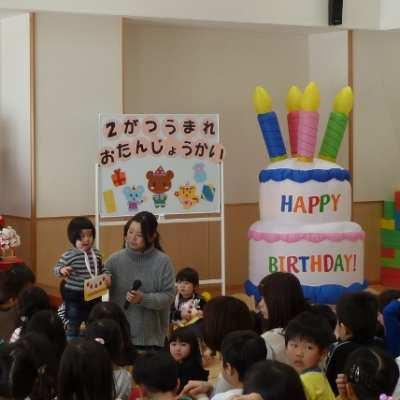 平成30年2月23日(金)誕生会